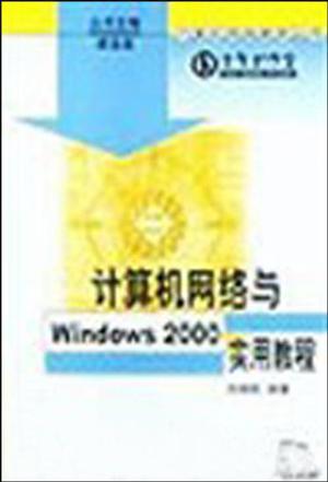 计算机网络与Windows 2000实用教程