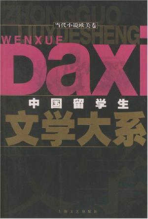 中国留学生文学大系