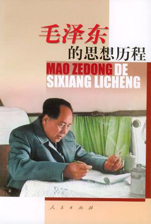 毛泽东的思想历程