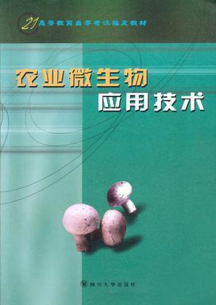 农业微生物应用技术