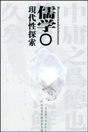 儒学现代性探索