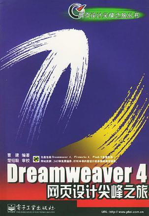 Dreamweaver 4网页设计尖峰之旅