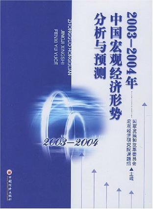 2003-2004年中国宏观经济形势分析与预测