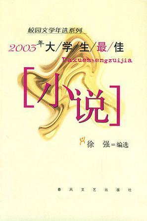 2003年大学生最佳小说