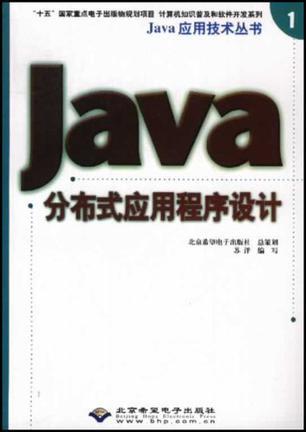 Java分布式应用程序设计
