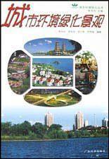 城市环境绿化景观
