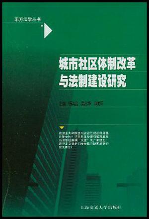 城市社区体制改革与法制建设研究