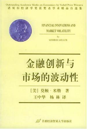 金融创新与市场的波动性