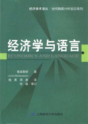 经济学与语言