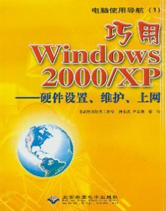巧用Windows 2000/XP