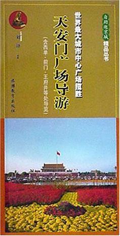 天安门广场导游