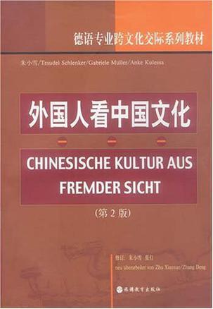 外国人看中国文化