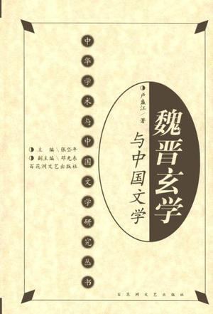 魏晋玄学与中国文学