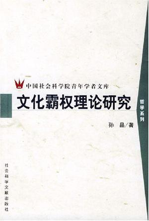 文化霸权理论研究