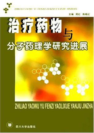 治疗药物与分子药理学研究进展