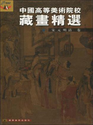 中国高等美术院校藏画精选(宋元明清卷)
