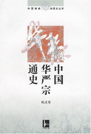 中国华严宗通史