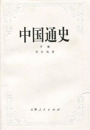 中国通史(下册)