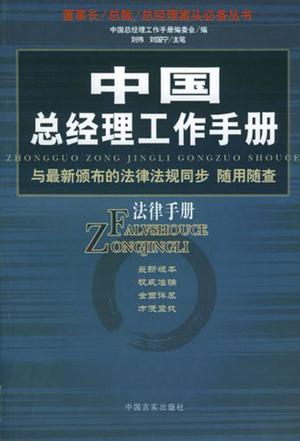 中国总经理工作手册