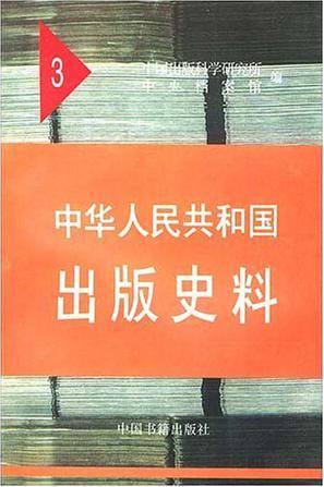 中华人民共和国出版史料3
