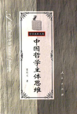 中国哲学主体思维