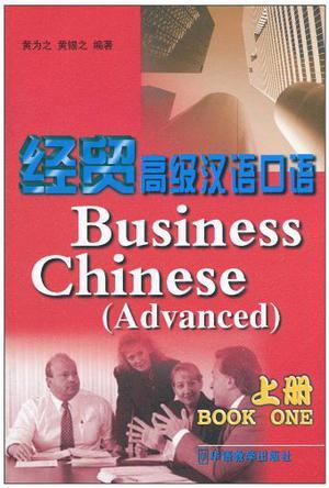 经贸高级汉语口语 上册