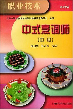 中式烹调师(中级)