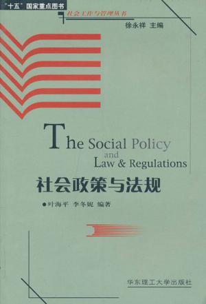 社会政策与法规
