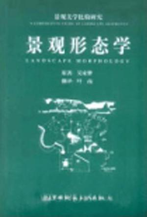 景观形态学