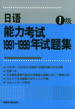 日语能力考试1991-1999年试题集1级