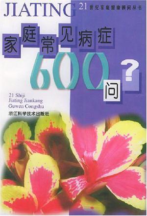家庭常见病症600问