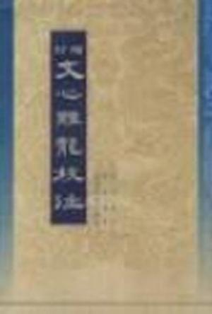 增订文心雕龙校注(全二册)