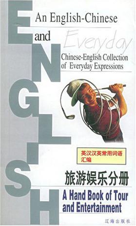 英汉汉英常用词语汇编