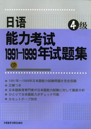 日语能力考试1991-1999年试题集