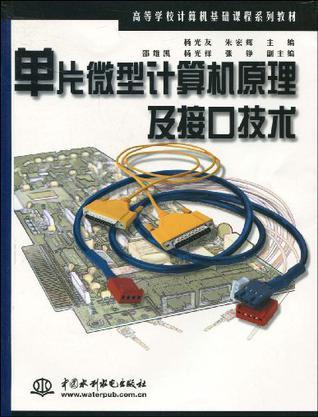 单片微型计算机原理及接口技术