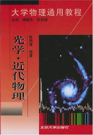 大学物理通用教程.光学·近代物理