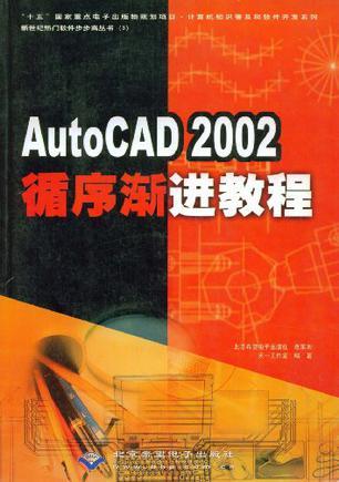 AutoCAD 2002循序渐进教程