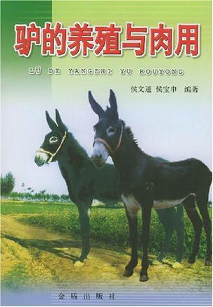 驴的养殖与肉用