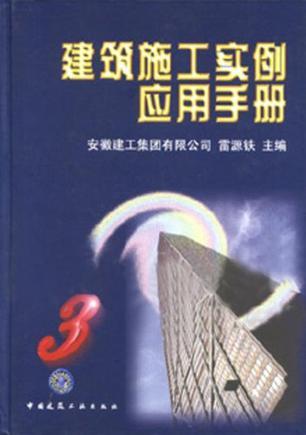建筑施工实例应用手册