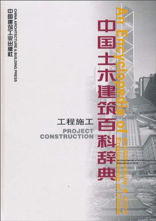 中国土木建筑百科辞典