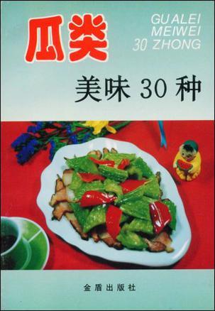瓜类美味30种