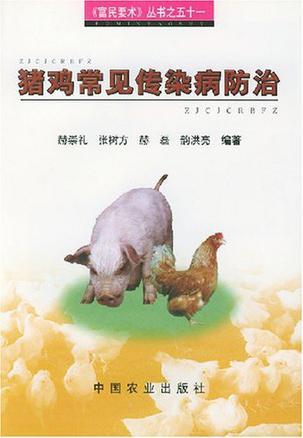 猪鸡常见传染病防治