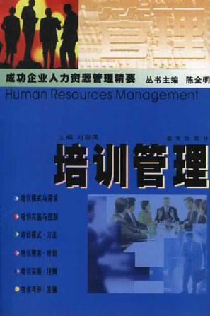 培训管理  成功企业人力资源管理精要
