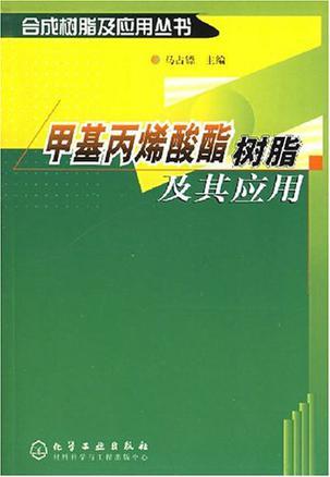 甲基丙烯酸酯树脂及其应用