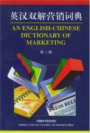 英汉双解营销词典