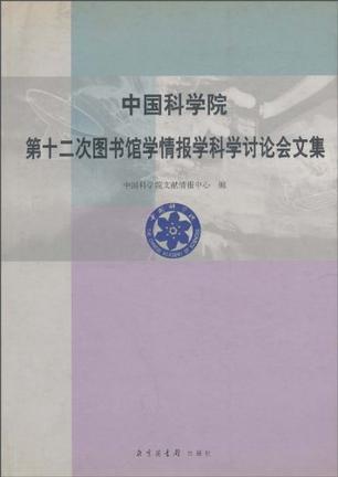中国科学院第十二次图书馆学情报学科学讨论会文集