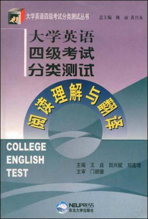 大学英语四级考试分类测试