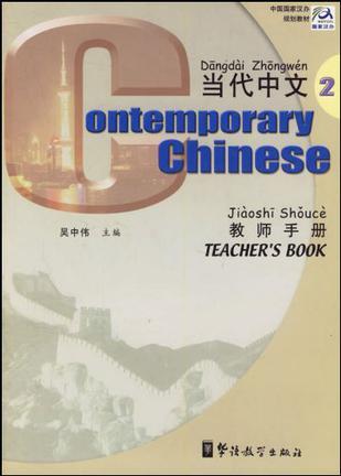 《当代中文》教师手册2