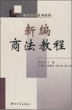 新编商法教程