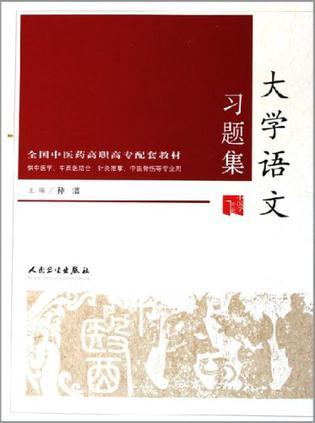 大学语文习题集